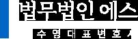 법무법인 에스 가사전담팀